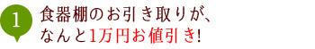 食器棚のお引き取りが、なんと1万円お値引き!
