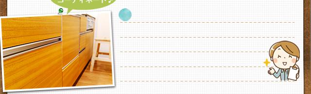 あなたのキッチンに合った素材(カラー)をご提案