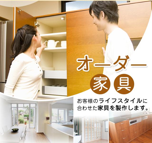 オーダー家具 お客様のライススタイルに合わせた家具を製作します