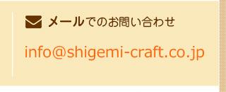 info@shigemi-craft.co.jp
